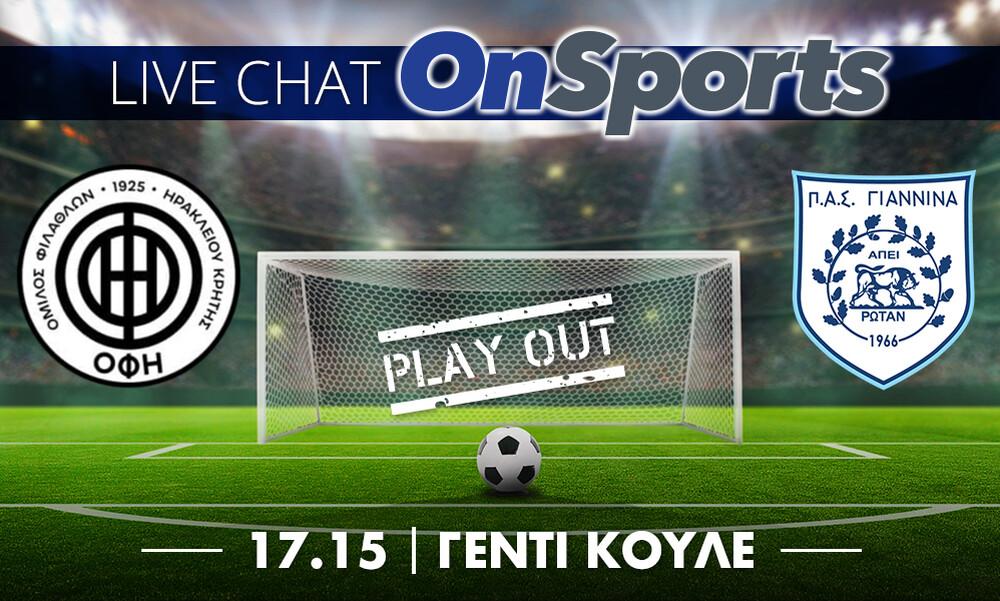 Live Chat ΟΦΗ-ΠΑΣ Γιάννινα 2-1 (τελικό)