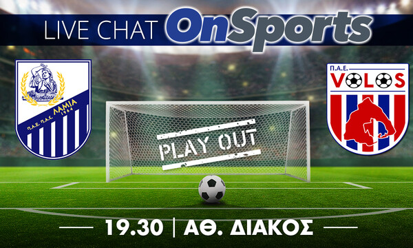 Live Chat Λαμία-Βόλος 1-1 (τελικό)