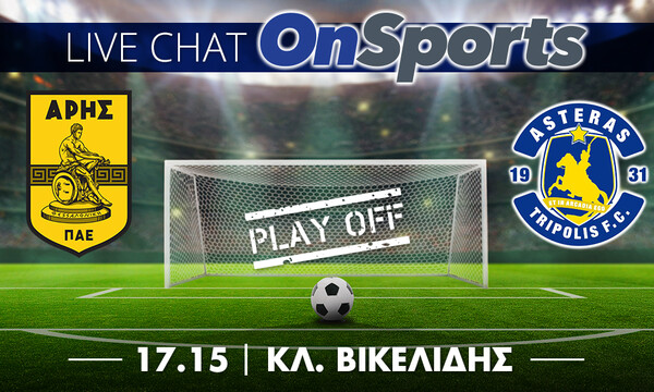Live Chat Άρης-Αστέρας Τρίπολης 2-0 (τελικό)