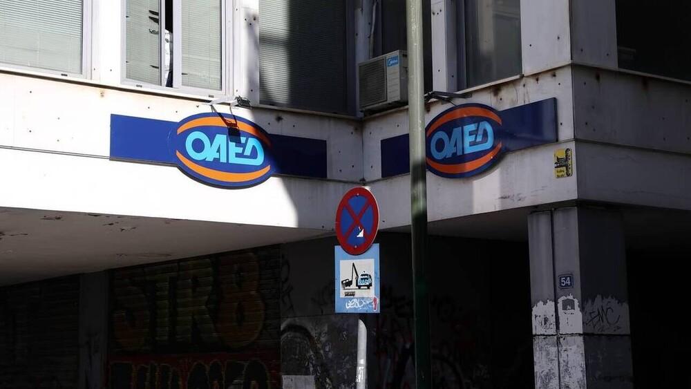 ΟΑΕΔ: Άνοιξε η πλατφόρμα έκτακτης αποζημίωσης για εποχικούς σε τουρισμό - επισιτισμό