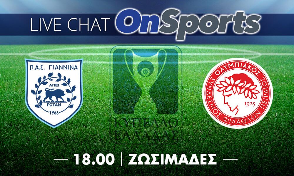 Live Chat ΠΑΣ Γιάννινα-Ολυμπιακός 1-1 (τελικό)