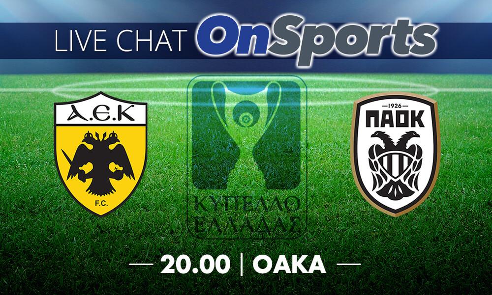 Live Chat ΑΕΚ-ΠΑΟΚ 0-1 (τελικό)