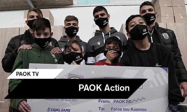 ΠΑΟΚ: Το PAOK Action στον «Φάρο του Κόσμου» (video+photos)