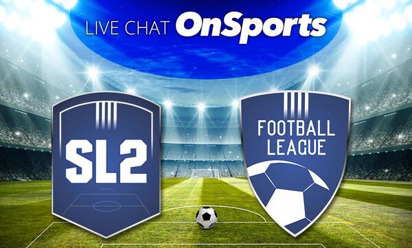 Live Chat τα αποτελέσματα σε Super League 2 και Football League