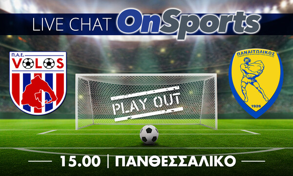 Live Chat ΝΠΣ Βόλος-Παναιτωλικός 3-1 (τελικό)