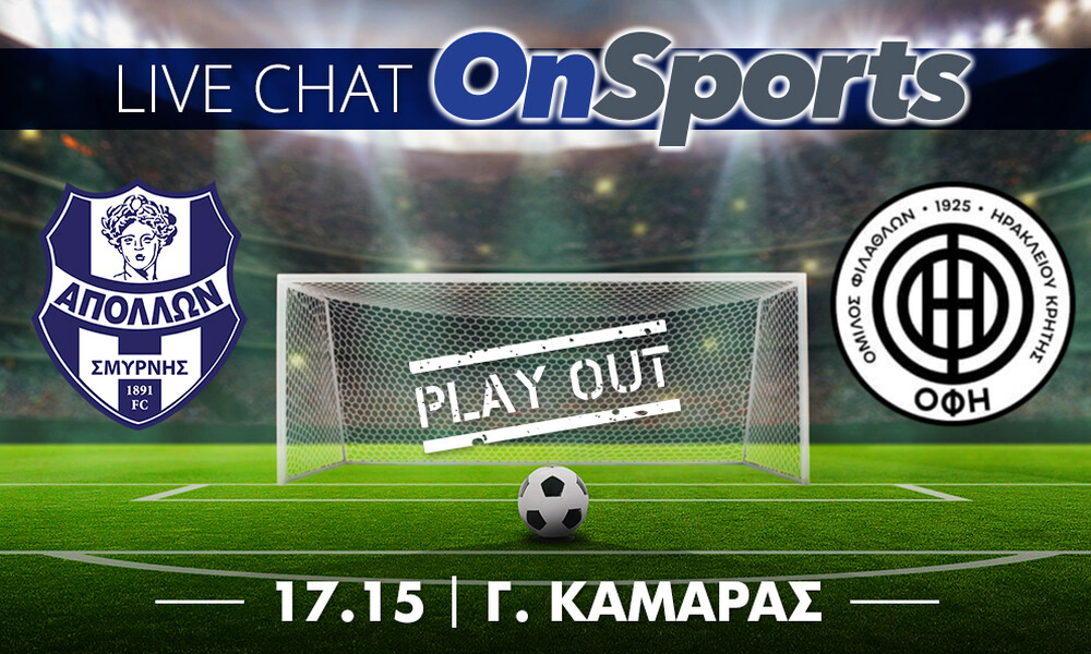 Live Chat Απόλλων Σμύρνης-ΟΦΗ 0-0 (τελικό)