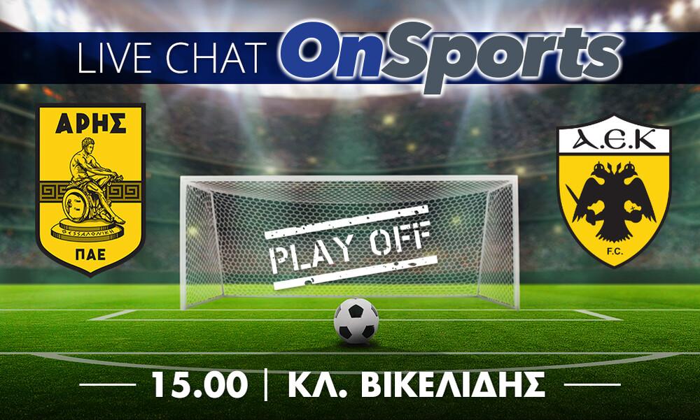 Live Chat Άρης-ΑΕΚ 1-3 (τελικό)