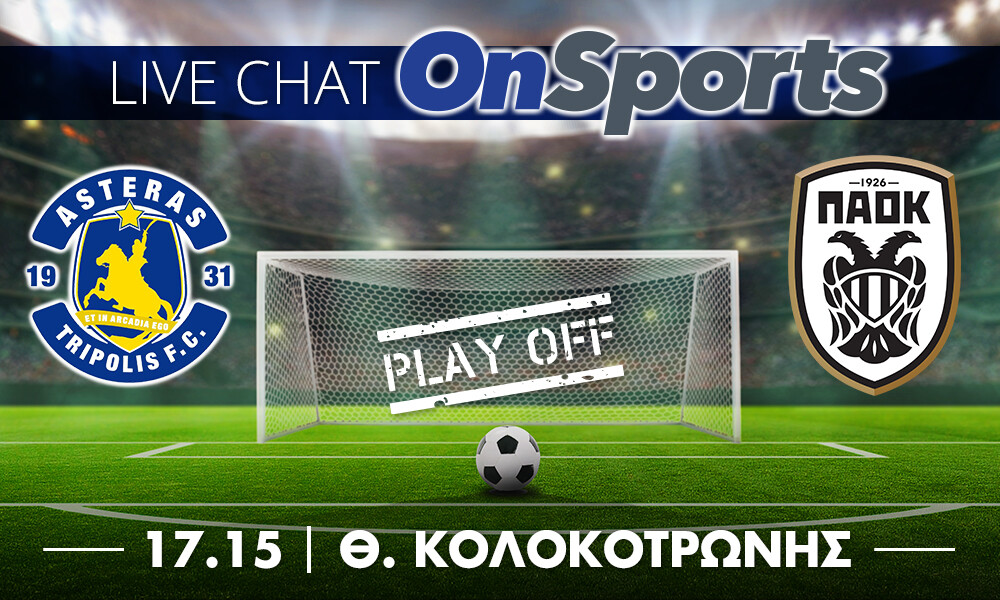 Live Chat Αστέρας Τρίπολης-ΠΑΟΚ 1-1