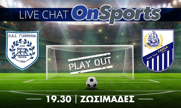 Live Chat ΠΑΣ Γιάννινα-Λαμία 1-2