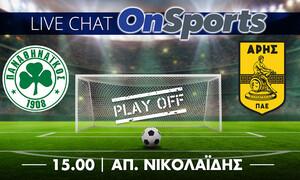 Live Chat Παναθηναϊκός - Άρης 1-2 (τελικό)