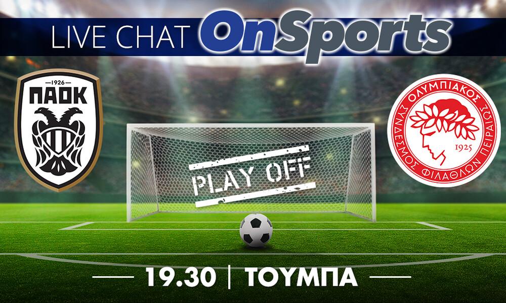 Live Chat ΠΑΟΚ - Ολυμπιακός 2-0 (Τελικό)