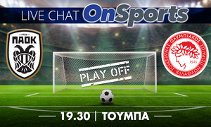 Live Chat ΠΑΟΚ - Ολυμπιακός 0-0