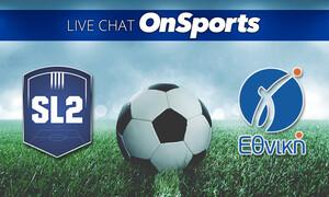 Live Chat τα αποτελέσματα σε Super League 2 και Γ' Εθνική