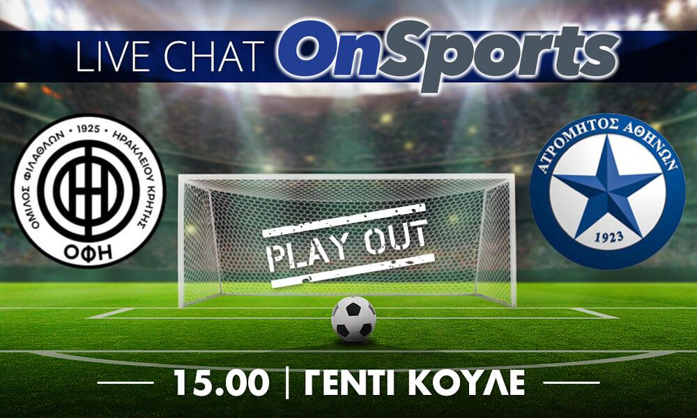 Live Chat ΟΦΗ-Ατρόμητος 1-1 (τελικό)