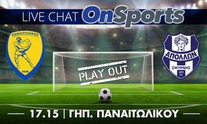 Live Chat Παναιτωλικός-Απόλλων Σμύρνης 0-0 (ημίχρονο)