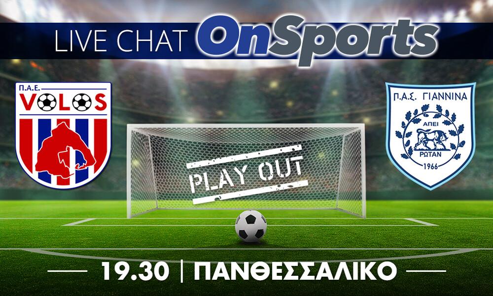 Live Chat ΝΠΣ Βόλος-ΠΑΣ Γιάννινα 1-1 (τελικό)