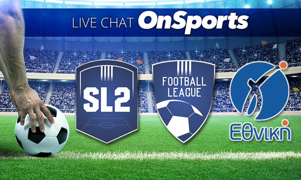 Live Chat τα αποτελέσματα σε Super League 2, Football League και Γ' Εθνική (18/4)