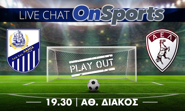 Live Chat: Λαμία-ΑΕΛ 0-0