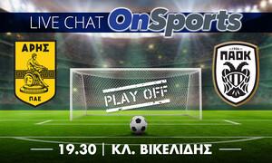 Live Chat Άρης - ΠΑΟΚ 0-1 (ημίχρονο)