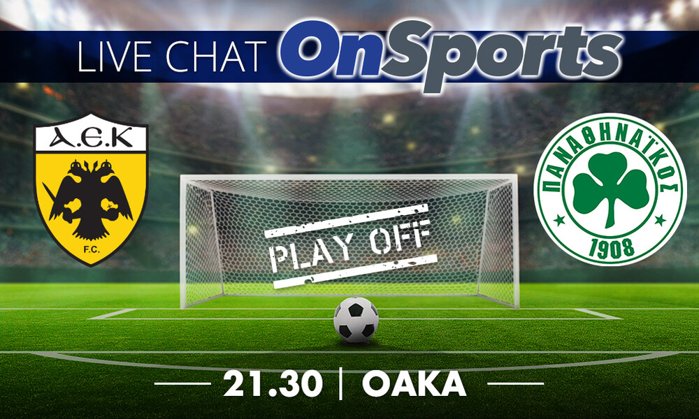 Live Chat ΑΕΚ - Παναθηναϊκός 1-1 (τελικό)