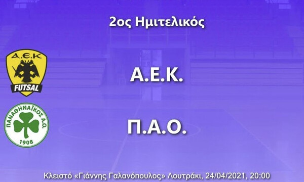Live streaming ΑΕΚ - Παναθηναϊκός