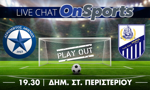 Live Chat Ατρόμητος-Λαμία 0-0 (τελικό)