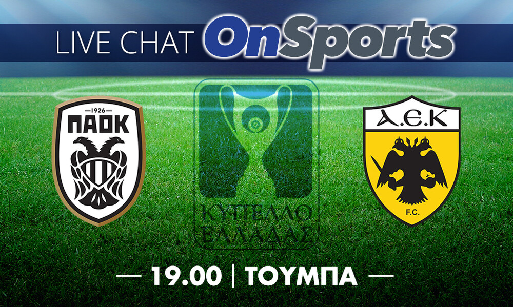 Live Chat ΠΑΟΚ-ΑΕΚ 2-1