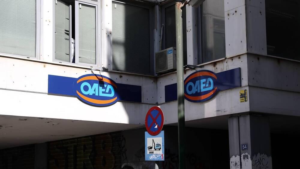 ΟΑΕΔ: Από Παρασκευή οι αιτήσεις νέου προγράμματος για 2.000 ανέργους σε Αττική - Ν. Αιγαίo