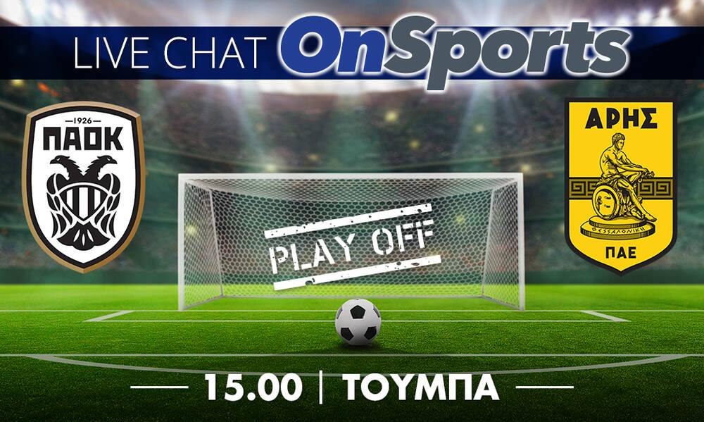 Live Chat ΠΑΟΚ-Άρης 2-0 (τελικό)