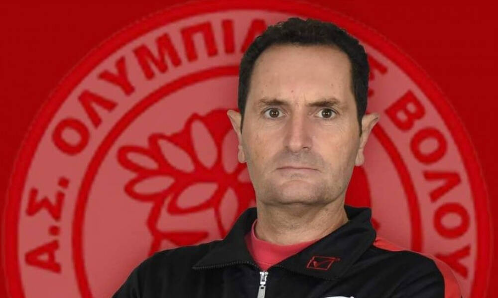 Ολυμπιακός Βόλου: Προσέλαβε νέο προπονητή τερματοφυλάκων
