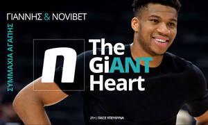 'The GiANT Heart': Γιάννης Αντετοκούνμπο & Novibet