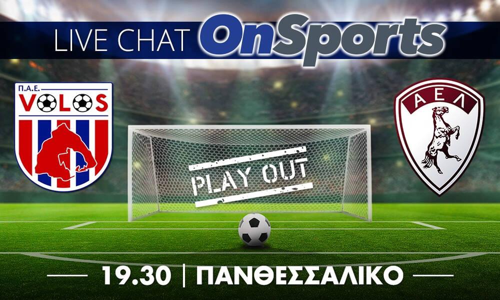Live Chat ΝΠΣ Βόλος-ΑΕΛ 2-1 (τελικό)