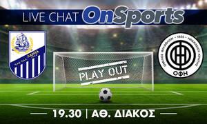 Live Chat Λαμία-ΟΦΗ 0-2 (τελικό)