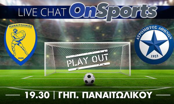 Live Chat Παναιτωλικός - Ατρόμητος 1-3 (τελικό)