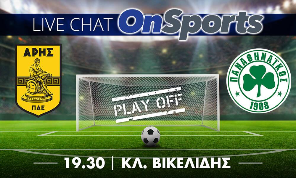 Live Chat Άρης - Παναθηναϊκός 0-0 (τελικό)