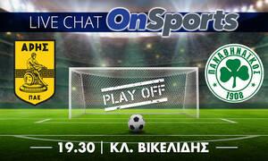 Live Chat Άρης - Παναθηναϊκός 0-0