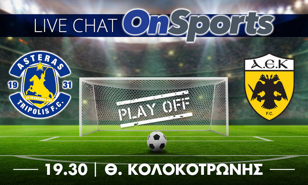 Live Chat Αστέρας Τρίπολης - ΑΕΚ 1-1 (τελικό)