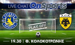 Live Chat Αστέρας Τρίπολης - ΑΕΚ 0-0