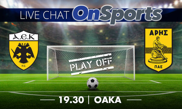 Live Chat ΑΕΚ-Άρης 0-0 (τελικό)