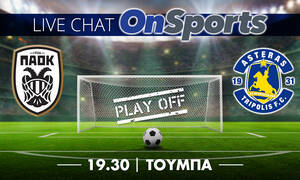 Live Chat ΠΑΟΚ-Αστέρας Τρίπολης 0-1