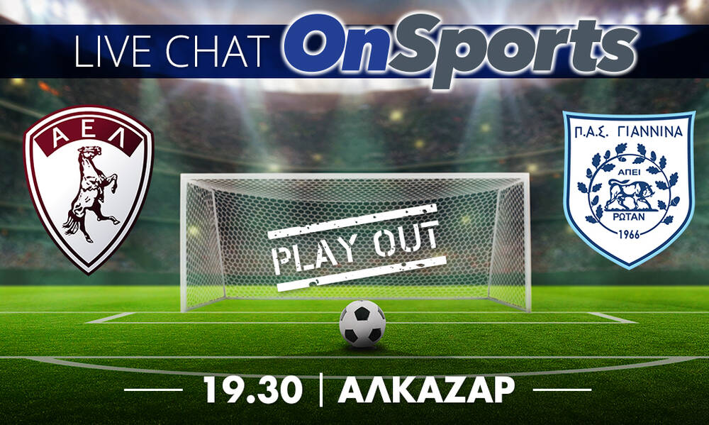 Live Chat ΑΕΛ - ΠΑΣ Γιάννινα 2-0 (τελικό)
