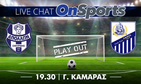 Live Chat Απόλλων Σμύρνης-Λαμία 0-1 (τελικό)