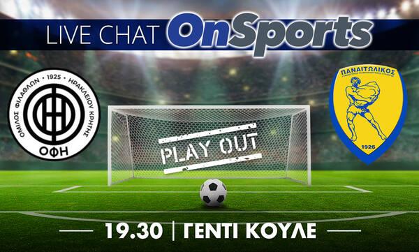 Live Chat ΟΦΗ-Παναιτωλικός 2-2 (τελικό)