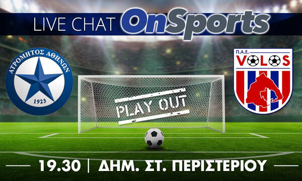 Live Char Ατρόμητος-ΝΠΣ Βόλος 1-0 (τελικό)