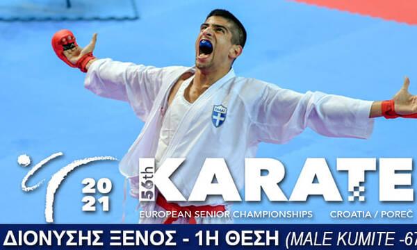 Ευρωπαϊκό πρωτάθλημα καράτε: Χρυσό μετάλλιο ο Ξένος (video)