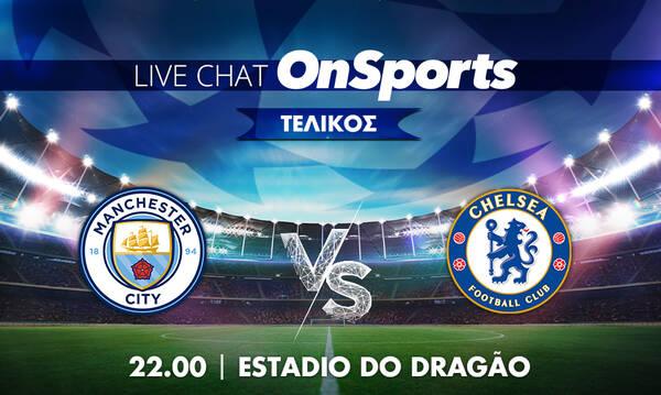 Live Chat η «μάχη» του τελικού του Champions League: Μάντσεστερ Σίτι-Τσέλσι 0-1