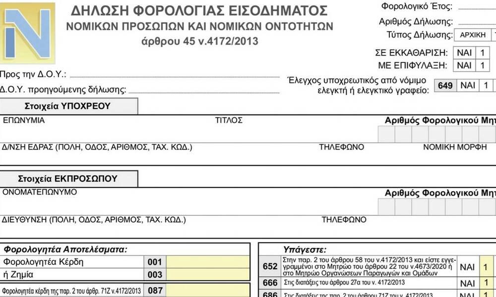 Αυτό είναι το νέο έντυπο δήλωσης φορολογίας εισοδήματος νομικών προσώπων