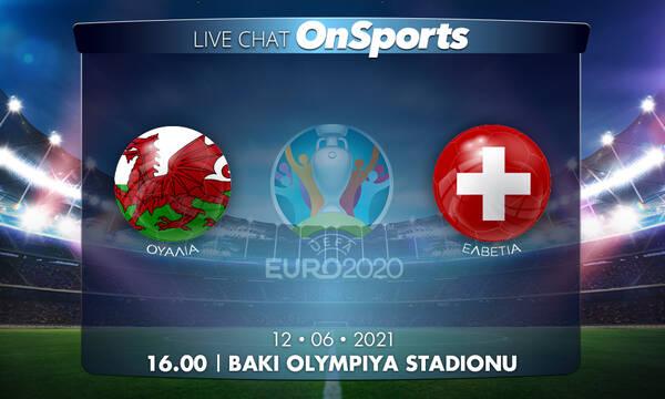 Euro 2020 – Live Chat: Ουαλία-Ελβετία 1-1 (Τελικό)