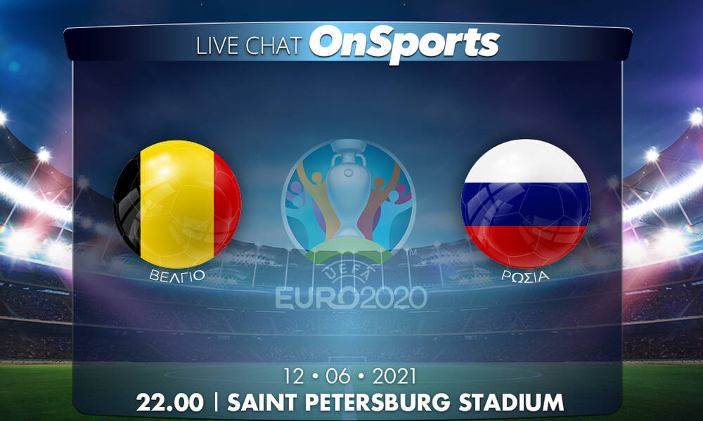 Euro 2020 - Live Chat: Βέλγιο - Ρωσία 3-0 (τελικό)