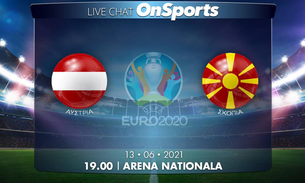 Εuro 2020: Live Chat Αυστρία - Σκόπια 3-1 (τελικό)